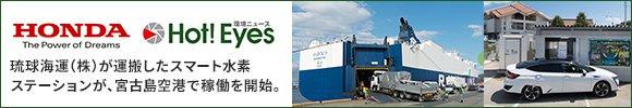 本田技研水素ステーション - 琉球海運(株)が運搬したスマート水素 ステーションが、宮古島空港で稼働を開始。