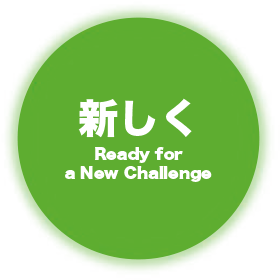 新しく Ready for a New Challenge