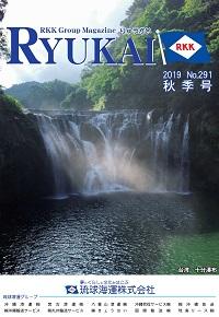 No.291 秋季号
