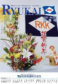 No.292 新春号