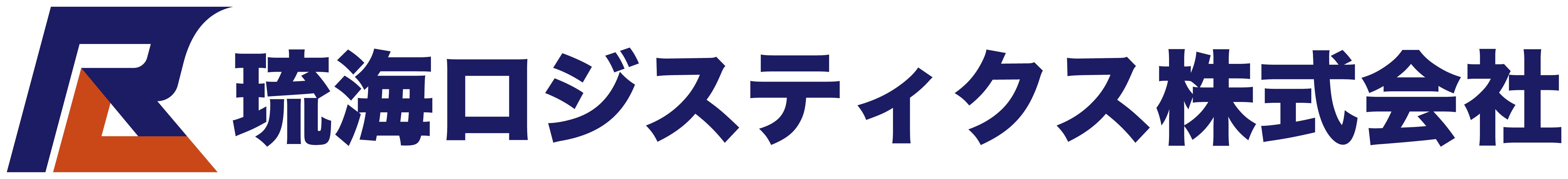 琉海ロジスティクス株式会社