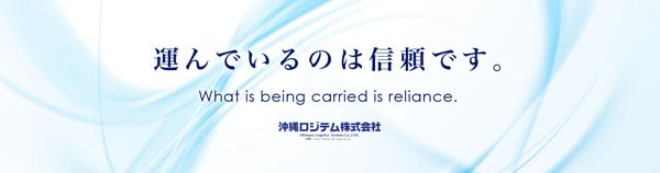 沖縄ロジテム株式会社